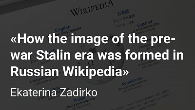 How the image of the pre-war Stalin era was formed in Russian Wikipedia