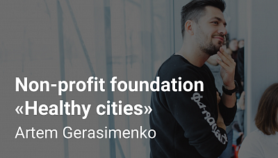 Artem Gerasimenko about the Healthy Cities