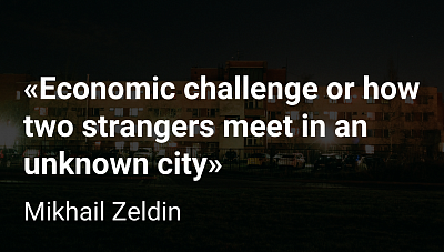 «Economic challenge or how two strangers meet in an unknown city»