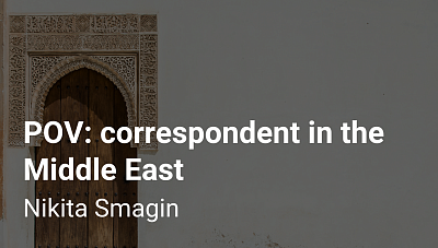 Political scientist from MSSES — about the work of a correspondent in the Middle East